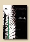 book-cover-image-small